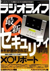 ラジオライフ2007年3月号