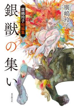 銀獣の集い 廣嶋玲子短編集-電子書籍
