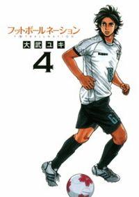 フットボールネーション(4)