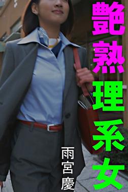 艶熟理系女-電子書籍