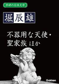 学研の日本文学 堀辰雄 不器用な天使 ルウベンスの偽画 燃ゆる頬 聖家族
