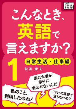 こんなとき、英語で言えますか? (1) 日常生活・仕事編-電子書籍