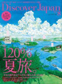 Discover Japan 2019年8月号「120%夏旅。」