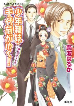 少年舞妓・千代菊がゆく!35 椿谷の恋人たち-電子書籍
