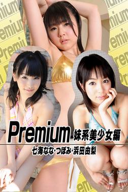 Premium 妹系美少女編 七海なな・つぼみ・浜田由梨-電子書籍