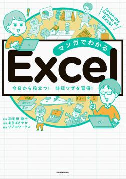 マンガでわかる Excel-電子書籍