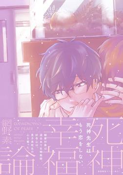 死神幸福論【新装版】【ペーパー付】-電子書籍
