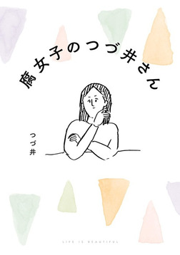 腐女子のつづ井さん-電子書籍