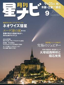 月刊星ナビ 2020年9月号-電子書籍