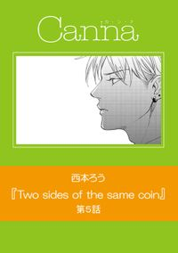 Two sides of the same coin 第5話