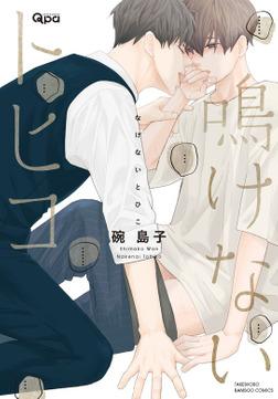 鳴けないトヒコ 【電子限定特典付き】-電子書籍