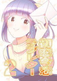 初恋今恋ラブレター(2)