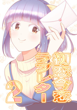 初恋今恋ラブレター(2)-電子書籍