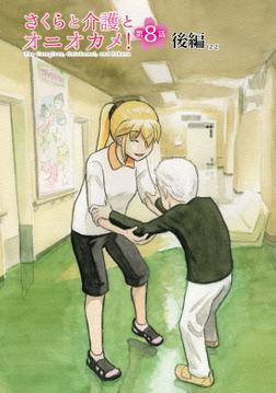 さくらと介護とオニオカメ!  第08話(後編)【単話版】-電子書籍