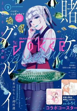 デジタル版月刊ガンガンJOKER 2019年9月号-電子書籍