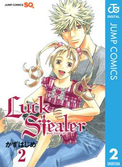 Luck Stealer 2-電子書籍