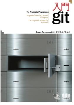 入門git-電子書籍