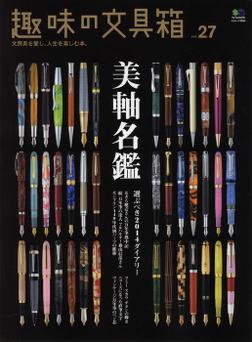 趣味の文具箱 Vol.27-電子書籍
