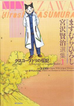ますむら・ひろし 宮沢賢治選集 1 グスコーブドリの伝記-電子書籍