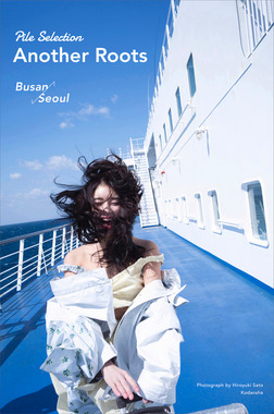 Pile Selection Another Roots Busan⇔Seoul-電子書籍