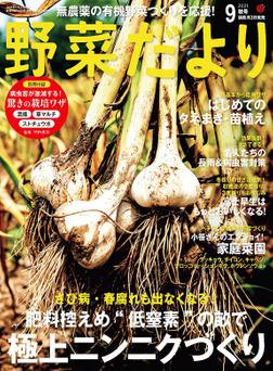 野菜だより2021年9月号-電子書籍