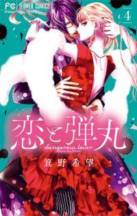 恋と弾丸(4)