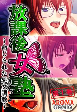 放課後女塾 ~命じられた処女調教~ 第1巻-電子書籍