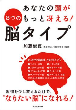 あなたの頭がもっと冴える! 8つの脳タイプ-電子書籍