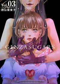 GINZA SUGARS 3巻