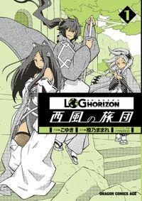 ログ・ホライズン 西風の旅団(1)