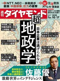 週刊ダイヤモンド 20年10月17日号