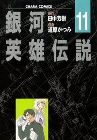 銀河英雄伝説(11)