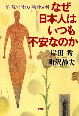 なぜ日本人はいつも不安なのか 寄る辺なき時代の精神分析-電子書籍