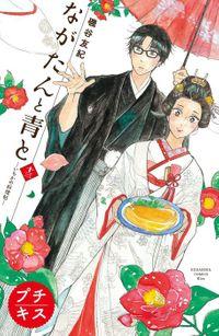 ながたんと青と-いちかの料理帖-プチキス(13)