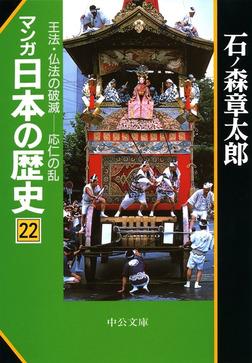 マンガ日本の歴史22 王法・仏法の破滅――応仁の乱-電子書籍