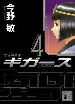 宇宙海兵隊 ギガース4-電子書籍