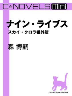C★NOVELS Mini ナイン・ライブス スカイ・クロラ番外篇-電子書籍