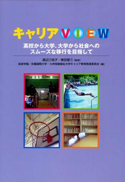 キャリアVIEW : 高校から大学、大学から社会へのスムーズな移行を目指して-電子書籍