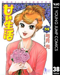 甘い生活 38-電子書籍