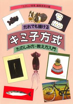 だれでも描(か)けるキミ子方式 たのしみ方・教え方入門-電子書籍