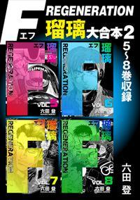 F REGENERATION 瑠璃 大合本2 5~8巻収録