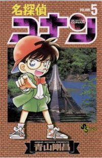 名探偵コナン(5)