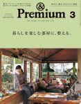 &Premium(アンド プレミアム) 2020年3月号 [暮らしを楽しむ部屋に、整える。]