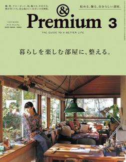 &Premium(アンド プレミアム) 2020年3月号 [暮らしを楽しむ部屋に、整える。]-電子書籍