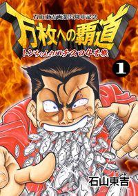 トンちゃんのパチスロ4号機 万枚への覇道 第1巻