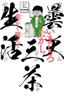 曇天三茶生活 我、かく闘えり-電子書籍
