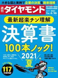 週刊ダイヤモンド 21年6月26日号