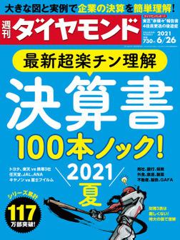 週刊ダイヤモンド 21年6月26日号-電子書籍