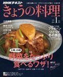 NHK きょうの料理 2019年1月号