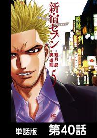 新宿セブン【単話版】 第40話